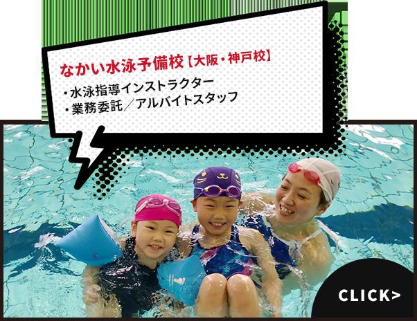 なかい水泳予備校【東京・大阪・神戸校】・水泳指導インストラクター・業務委託/アルバイトスタッフ