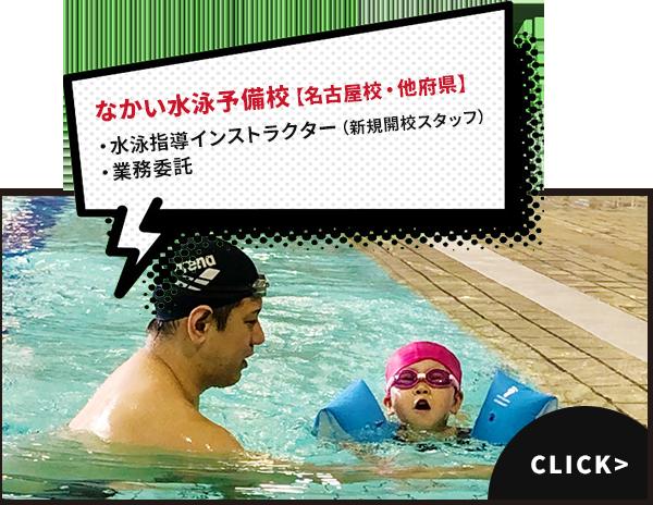 なかい水泳予備校【名古屋校・他府県】・水泳指導インストラクター(新規開校スタッフ)・業務委託